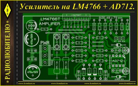 Усилитель на LM4766T_AD712