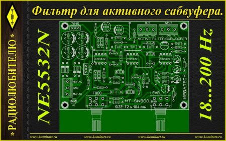 Фильтр для активного сабвуфера на NE5532N