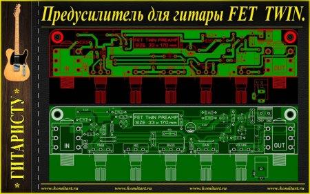 Предусилитель для гитары FET TWIN на  транзисторах КП303