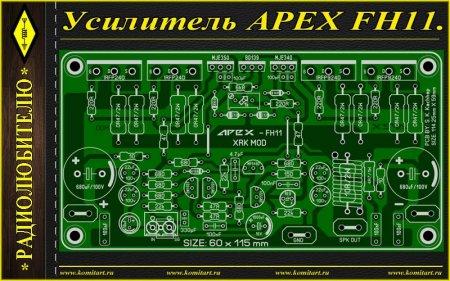 Усилитель APEX FH11