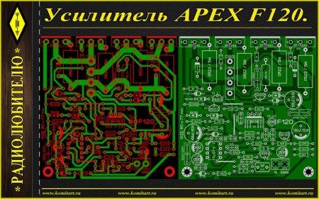 APEX F120 AMPLIFIER