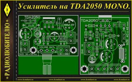Усилитель на TDA2050 MONO.