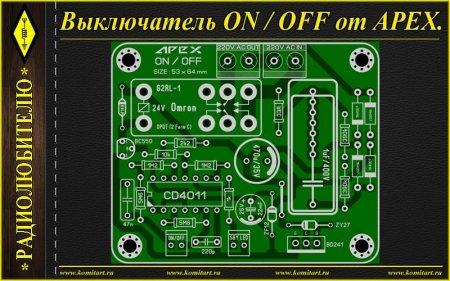 Выключатель ON_OFF от APEX