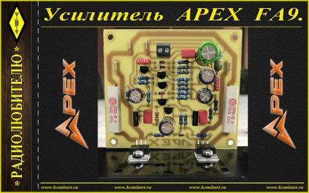 Усилитель APEX FA9