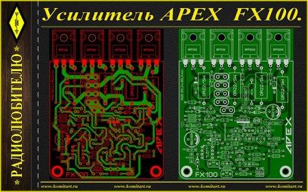 Усилитель APEX FX100