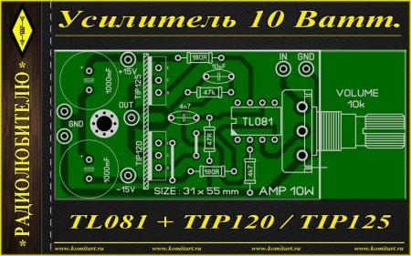 Усилитель 10W на TL081_TIP120_TIP125