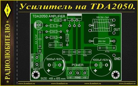 TDA 2050 Amplifier MONO