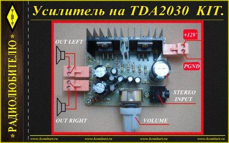 Усилитель на TDA2030 KIT