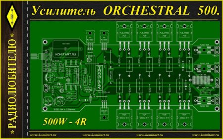 Orchestral 500 Amplifier
