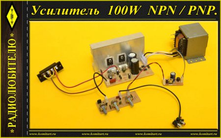 100W amplifier NPN and PNP version