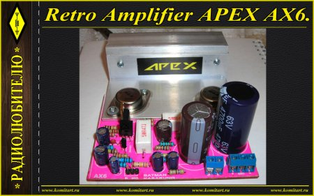 APEX AX6 Amplifier