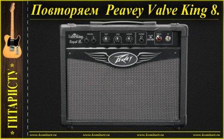 Повторяем Peavey Valve King 8