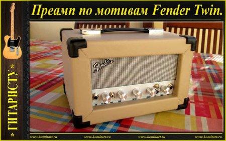 Гитарный преамп по мотивам Fender Twin