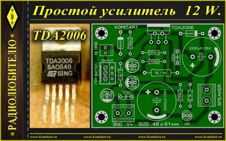 Простой усилитель 12W на TDA2006