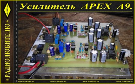 APEX A9 Amplifier