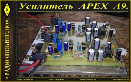 APEX A9 Amplifier