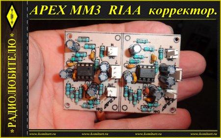 APEX MM3 RIAA Corrector