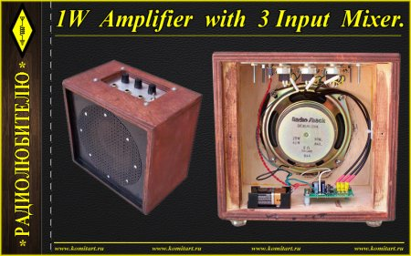 1W Amplifier with 3 Input Mixer