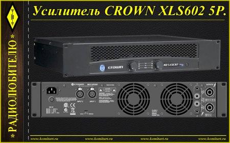 Усилитель CROWN XLS 602 MOD