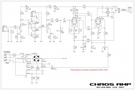 Chaos amp V1.0 Schematic