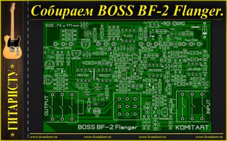 BOSS BF2 GUITAR FLANGER