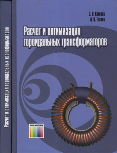 Обложка книги_Расчет и оптимизация тороидальных трансформаторов