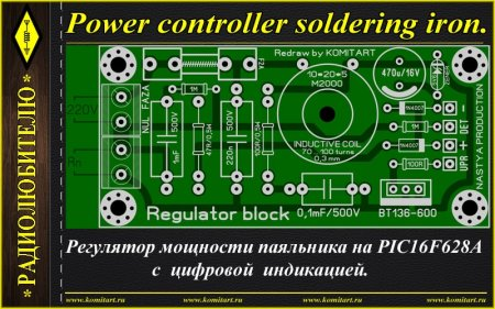 Power controller soldering iron PIC16F628A
