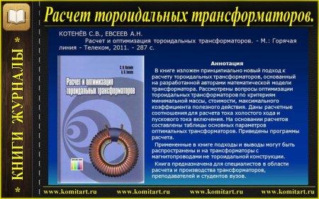 Книга_Расчет и оптимизация тороидальных трансформаторов