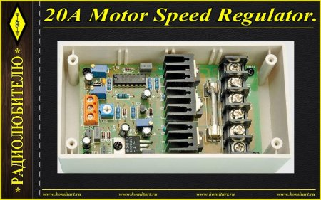 20A Motor Speed Regulator Project