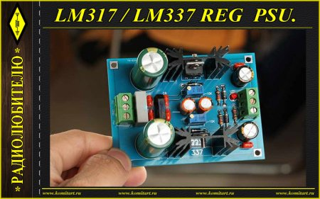 LM317_LM337 Regulated PSU KOMITART Project