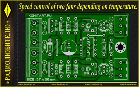 Control of two fans depending on temperature Komitart Project