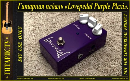 LovePedal Purple Plexi KOMITART Project