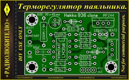 Soldering iron temperature controller KOMITART Project