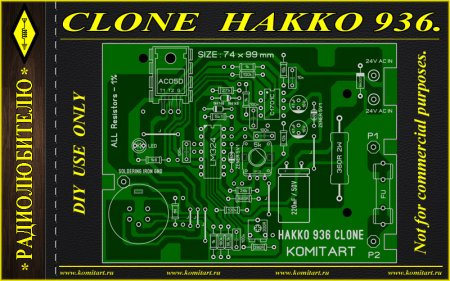 CLONE HAKKO936 KOMITART PRoject