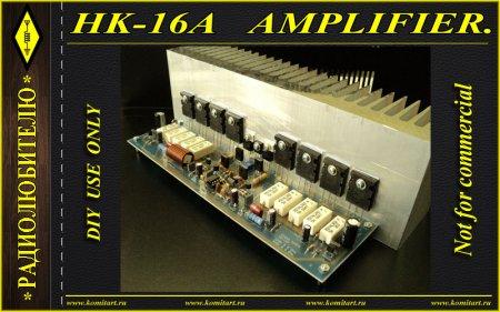 HK-16A AMPLIFIER KOMITART Project
