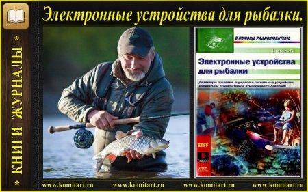 Электронные устройства для рыбалки_книга