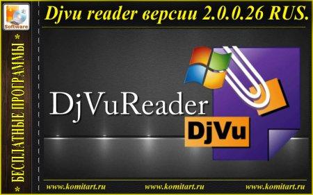 DjVu Reader 2.0.0.26 RUS FREE Program