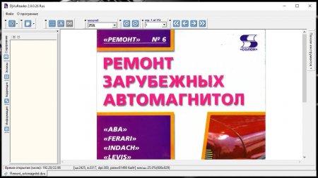 Окно программы Djvu Reader