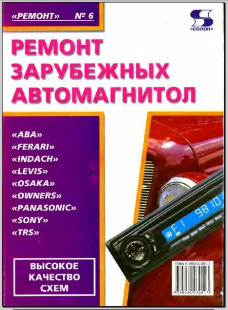 Ремонт зарубежных автомагнитол обложка книги